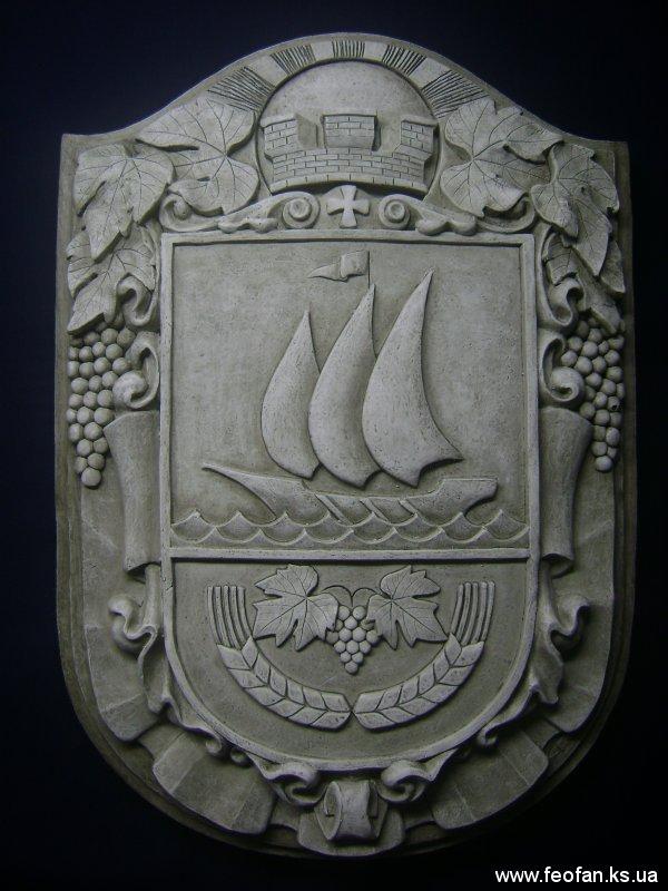 Герб г.Цюрупинска. Искусственный камень. 60см.х40см. 2002г.