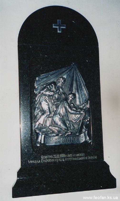 Памятный Знак 2000-летия Рождества Христово. г.Киев. Метал, гранит. Н-120см.х60см. 1999г.